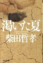 渇いた夏 (祥伝社文庫) [ 柴田哲孝 ]
