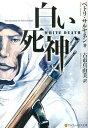 『白い死神』を読んで。