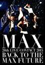 MAX 20th LIVE CONTACT 2015 BACK TO THE MAX FUTURE [ MAX ]