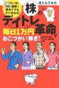 迷える子羊式株のデイトレ革命で毎日1万円おこづかい稼ぎ!
