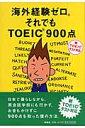 海外経験ゼロ。それでもTOEIC 900点改訂版