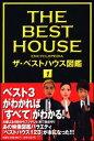 ザ・ベストハウス図鑑(1)