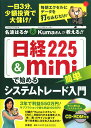 「日経225 & mini」で始める簡単システムトレード入門