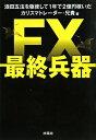 【送料無料】FX最終兵器