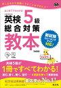 英検5級総合対策教本 改訂版 (英検総合対策教本) 旺文社