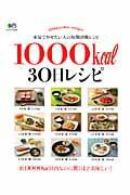 1000kcal30日レシピ