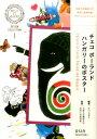 チェコ ポーランド ハンガリーのポスター (京都工芸繊維大学美術工芸資料館デザインコレクション) 中川可奈子