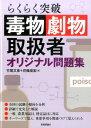 らくらく突破毒物劇物取扱者オリジナル問題集 [ 竹尾文彦 ]