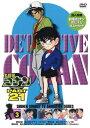 名探偵コナン PART 21 Volume3 [ 高山みなみ...