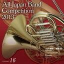 全日本吹奏楽コンクール2013 Vol.16 大学・職場・一般編6 [ (V.A.) ]
