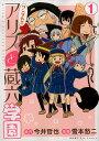 ワンダれ!!アリスと蔵六学園 1 (リュウコミックス) [ ...