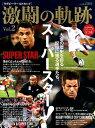ラグビーワールドカップ激闘の軌跡(vol.2) 永久保存版 スーパースター! (B.B.MOOK)