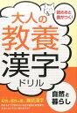 大人の教養漢字ドリル(自然と暮らし) [ 土屋書店 ]