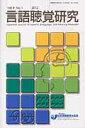 科學, 醫學, 技術 - 言語聴覚研究(9-1(2012)) [ 日本言語聴覚士協会 ]