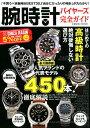 腕時計バイヤーズ完全ガイド 超人気ブランドの代表モデル450本徹底解説! (コスミックムック)