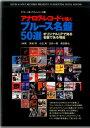 アナログ・レコードで聴くブルース名盤50選 [ ブルース&ソウル・レコーズ ]