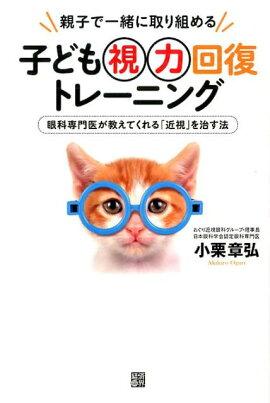 「1日5分!視力がみるみる良くなる本」を読んで、 …