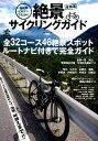 自転車ビギナーでもOK!首都圏「絶景」サイクリングガイド 全32コース46絶景スポットルートナビ付き