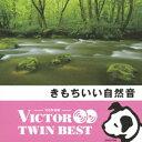 ビクター TWIN BEST::きもちいい自然音 [ (BGM) ]