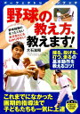野球の教え方、教えます! [ 大石滋昭 ]