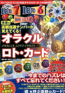 ナンバー オラクルロト・カード