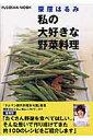 栗原はるみ 私の大好きな野菜料理
