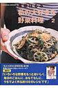 私の大好きな野菜料理(2)