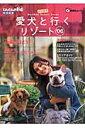 愛犬と行くリゾート('06)