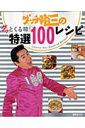グッチ裕三のグッとくる味!特選100レシピ