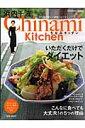 Chinami kitchenいただくだけでダイエット