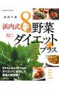 【送料無料】浜内式8強野菜ダイエットプラス