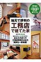 【送料無料】地元で評判の工務店で建てた家(2011年 東日本版)