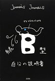 B型自己的说明书(续)[Jamais Jamais ][B型自分の説明書(続) [ Jamais Jamais ]]