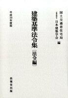 建築基準法令集(平成29年度版 法令編)