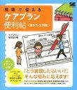 現場で使えるケアプラン便利帖 書き方・文例集 [ ケアプラン研究会 ]