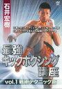 DVD>石井宏樹:最強キックボクシング講座(1) 戦術テクニック篇 (<DVD>) [ 石井宏樹 ]