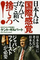 日本人は「国際感覚」なんてゴミ箱へ捨てろ! [ <strong>ケント・ギルバート</strong> ]