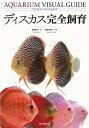 【バーゲン本】ディスカス完全飼育 (アク...