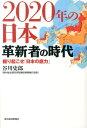 2020年の日本革新者の時代 掘り起こせ「日本の底力」 [ 谷川史郎 ]