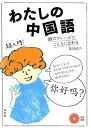 わたしの中国語 32のフレーズでこんなに伝わる [ 及川淳子 ]