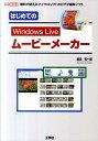 はじめてのWindows Liveムービーメーカー 無料で使えるマイクロソフトのビデオ編集ソフト (