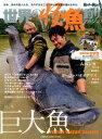 世界の怪魚釣りマガジン(5)