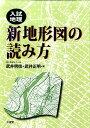 入試地理新地形図の読み方 武井明信