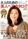 大人のための美人ヘアカタログ(2017) (e-mook)