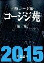 コージジ苑(第1版(2015)) (トクマコミックス) [ 相原コージ ]