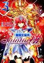 聖闘士星矢セインティア翔(3) (チャンピオンREDコミックス) [ 久織ちまき ]