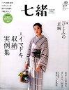 七緒(vol.49)