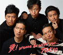 愛!wanna be with you… (通常盤) [ T...
