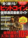 賢く儲けるビットコイン&仮想通貨最新ガイド 仮想通貨のスゴ技・儲け技103連発! (EIWA MOOK)