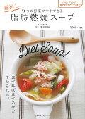 6つの野菜ですぐできる毒出し脂肪燃焼スープ